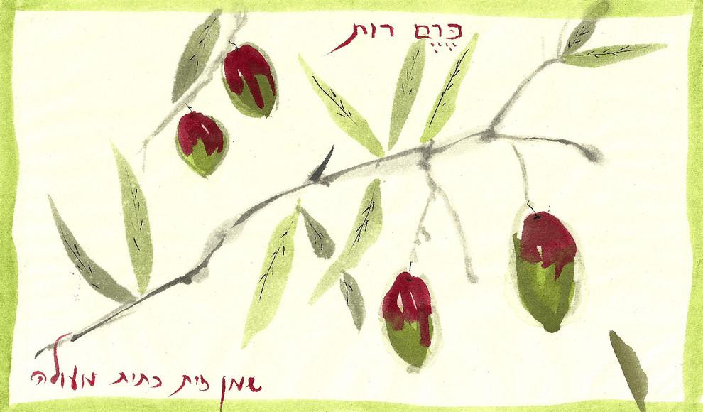 כרם רות - לוגו