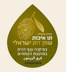 תו האיכות לשמני הזית של כרם רות