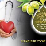 צריכת שמן זית איכותי תורמת להפחתת רמות לחץ הדם